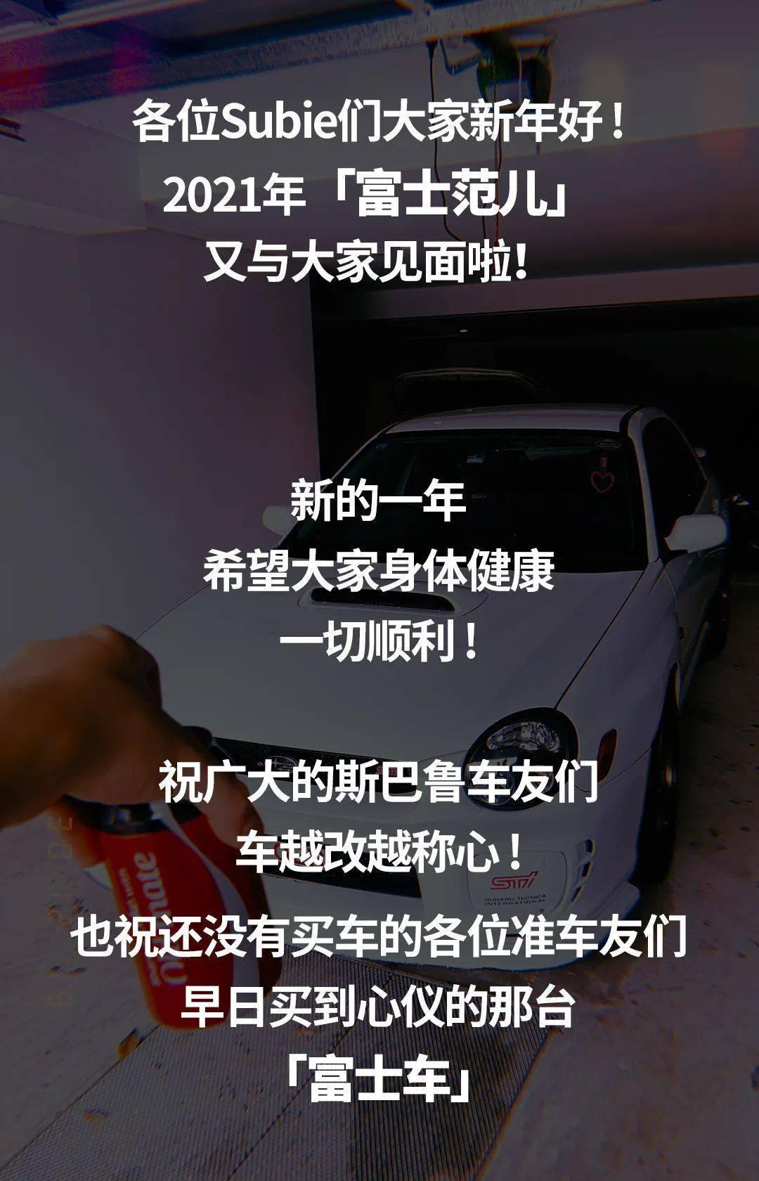 编辑部的故事(一)|富士Faner的富士轿车