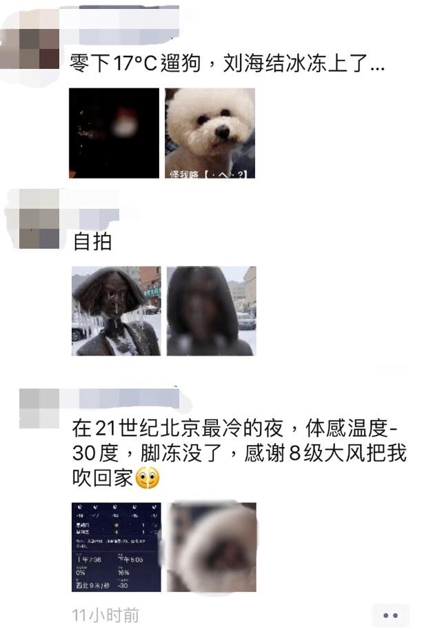 北京迎1966年以来最冷早晨!网友:我要进冰箱避寒……
