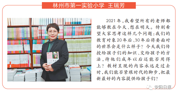 2021,我希望丨安阳市教育工作者对新一年的美好憧憬和梦想