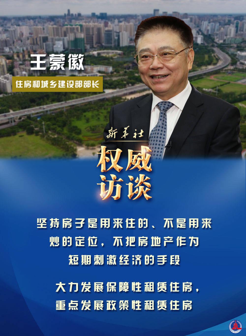 住房和城乡建设部部长王蒙徽谈如何解决好大城市住房突出问题