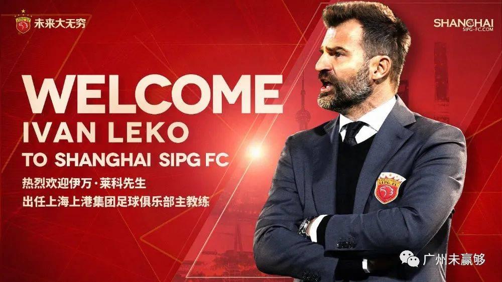 上港新主帅:广州恒大是中国最强的球队