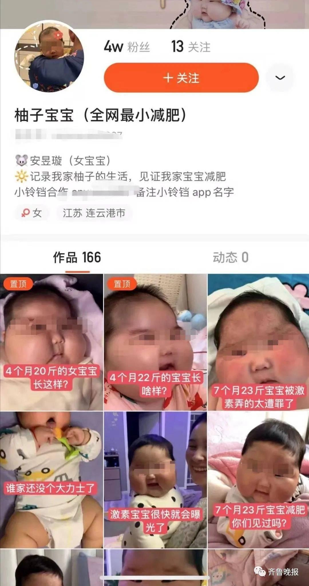 """婴儿用面霜后变""""大头娃娃""""?官方通报:下架!调查!  第7张"""