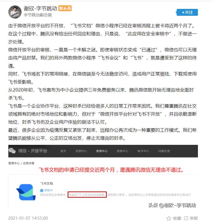 字节跳动副总裁喊话腾讯:停止无理由封杀飞书;Git服务器配置错误导致日产汽车源码泄露;Linux5.10.5 发布 | 极客头条