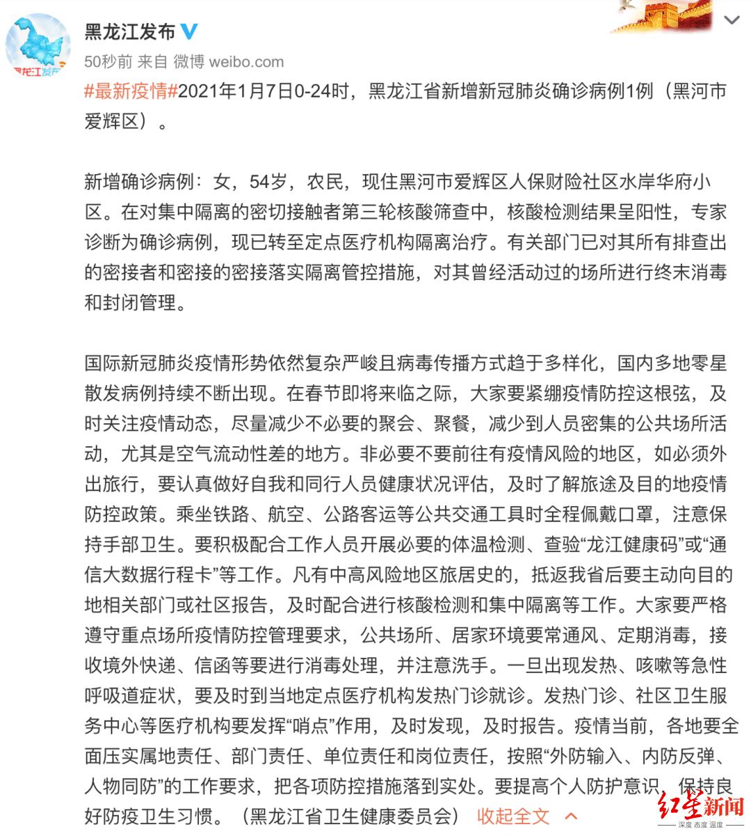 黑龙江新增本地确诊病例1例,在密接者第三轮核酸筛查中检出阳性