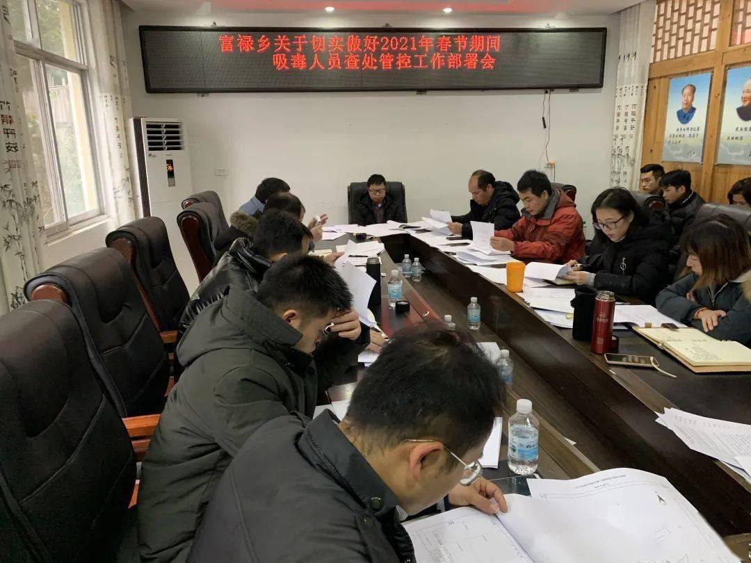 三江县富禄乡召开2021年春节期间吸毒人员查处管控工作部署会