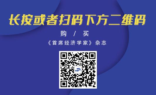 屈宏斌:寻找经济增长承接力