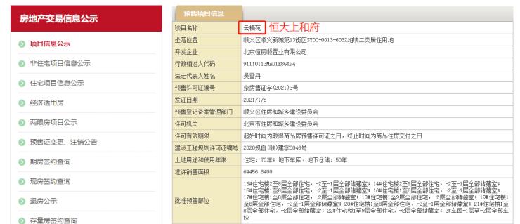均价4万1 朝阳首开锦鲤正在网申