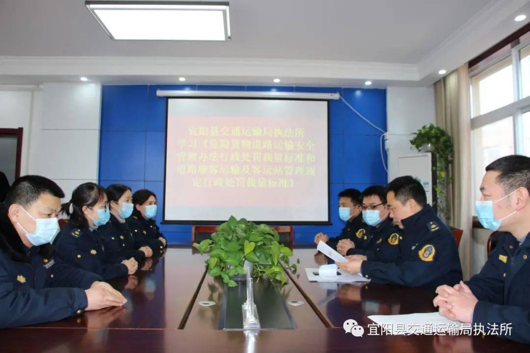 宜阳县交通运输局执法所 开展客规和危货管理办法裁量标准培训会