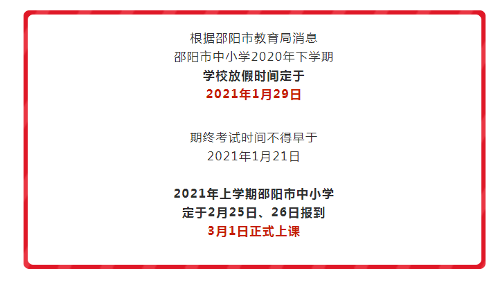 重要通知:邵东各小学、初中将提前放假!