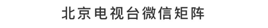 定了!北京地铁11号线西段、首都机场线西延今年开通