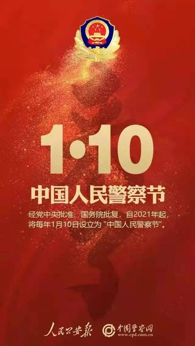 你好,警察节丨连云港公安向你发起位置共享,快来查看吧!