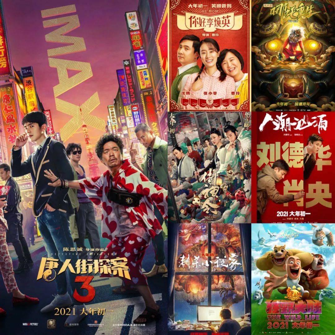 7部大片提前锁定今年春节档,你最想看哪部?