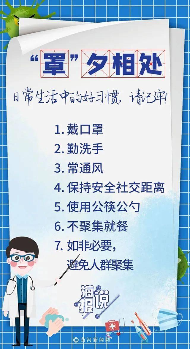 """@山西人 冬季疫情防控""""成语""""新解  第3张"""