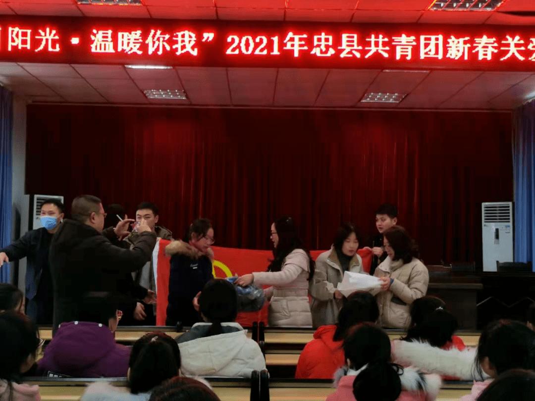 """忠县交通团组织携同官坝镇开展 """"冬日阳光.温暖你我""""2021年新春关爱行动"""
