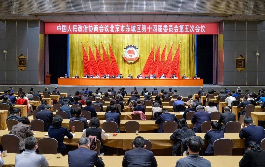 政协北京市东城区第十四届委员会第五次会议闭幕