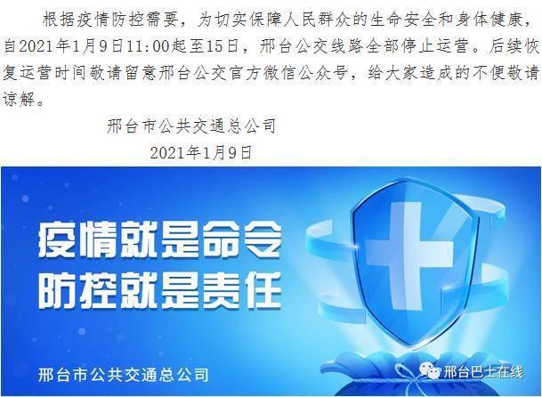 邢台市公交线路自1月9日11时起至15日全部停止运营