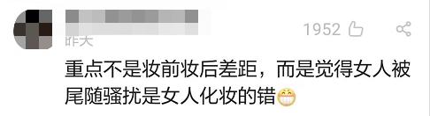 """""""女子卸妆吓跑尾随男""""?全棉时代广告引众怒!公司紧急道歉"""