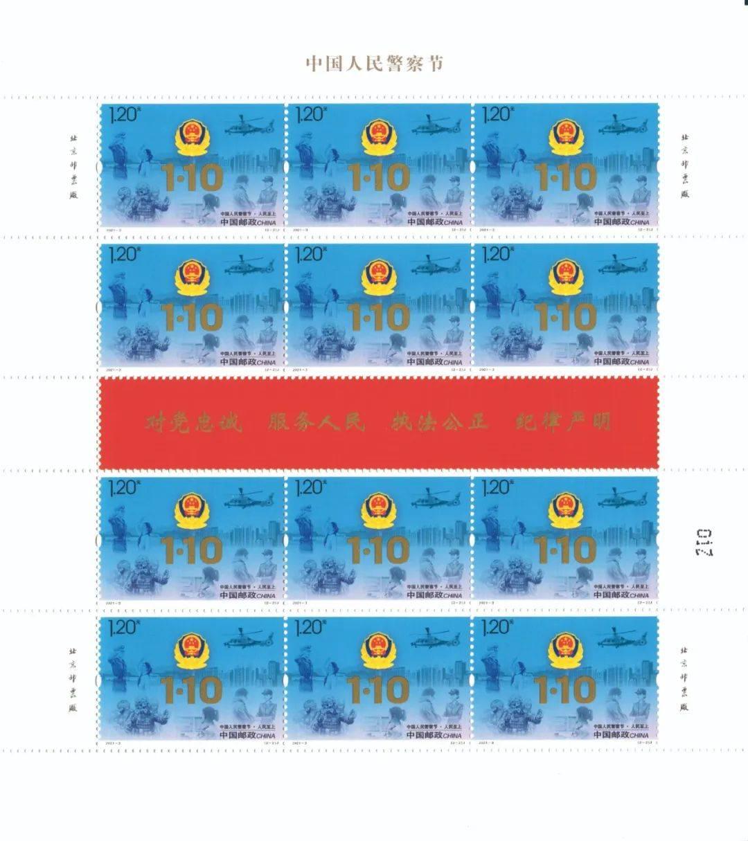 《中国人民警察节》纪念邮票今日发行