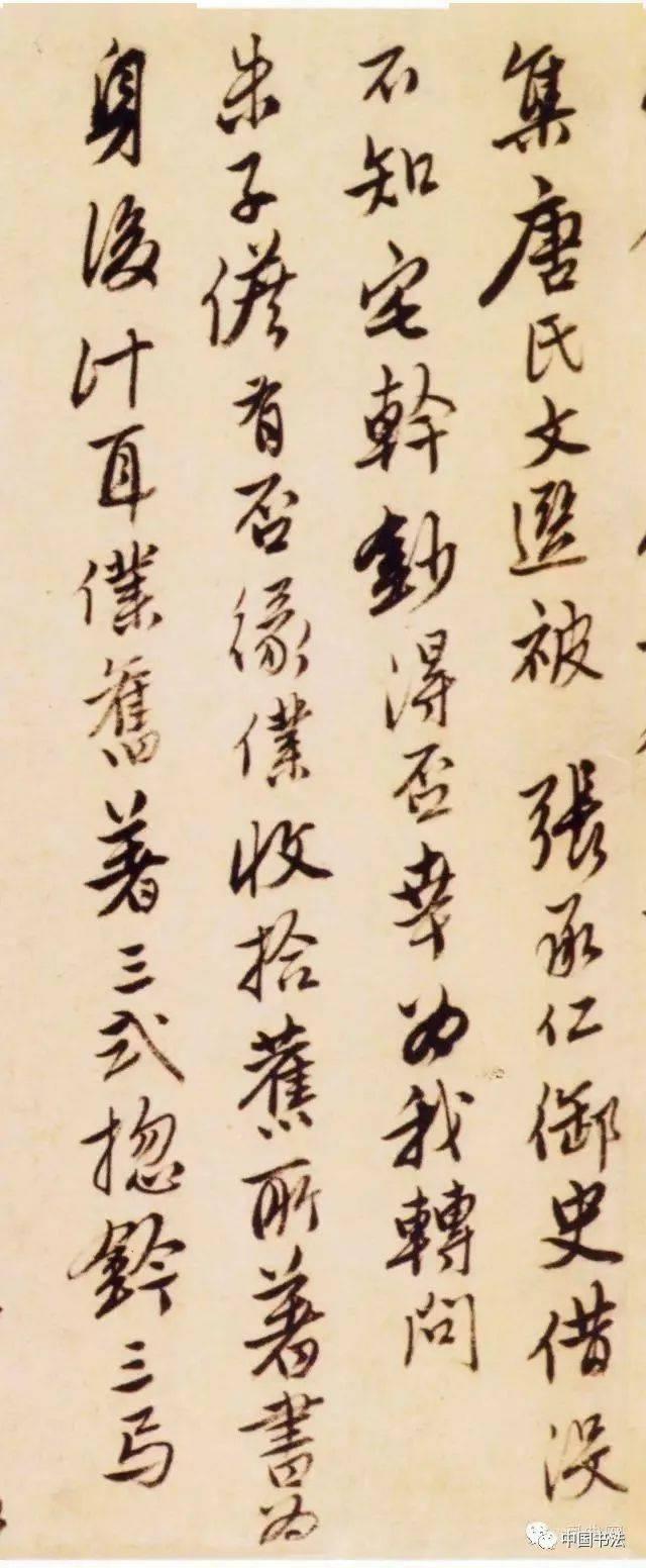 名家翰札|唐寅《行书与若容手书册》