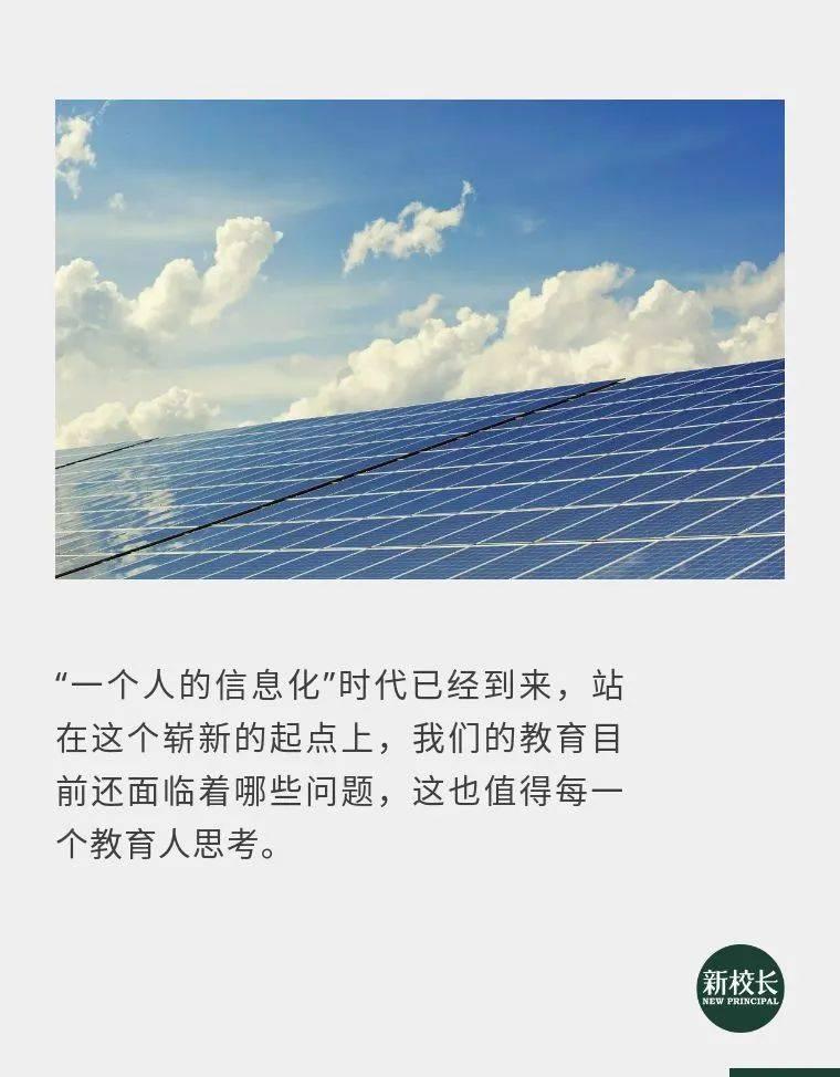 """倪闽景 :从一个""""人""""的信息化,看当今教育""""四大难题""""怎么破丨头条  第2张"""
