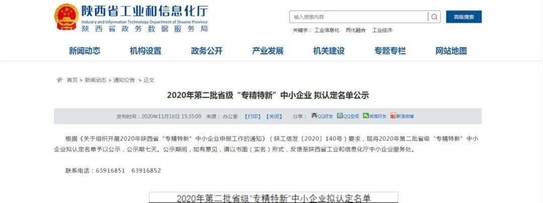 """* 省级""""专精特新""""企业   和氏乳业团体荣誉上榜【nba下注】(图1)"""