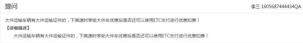 """【四川交通】普货运输""""继续教育""""考试还有吗?大件运输车走高速能双重优惠吗?旧车换新车,ETC怎么办?"""