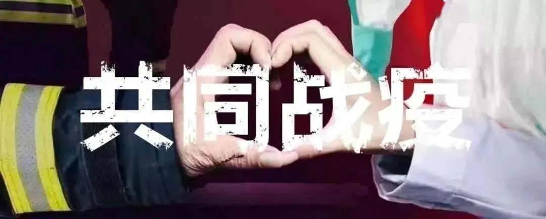 """沈阳消防画报(374期)——战无硝烟 枕戈待旦丨沈阳消防驻扎疫区""""心脏"""" 死守疫区平安"""
