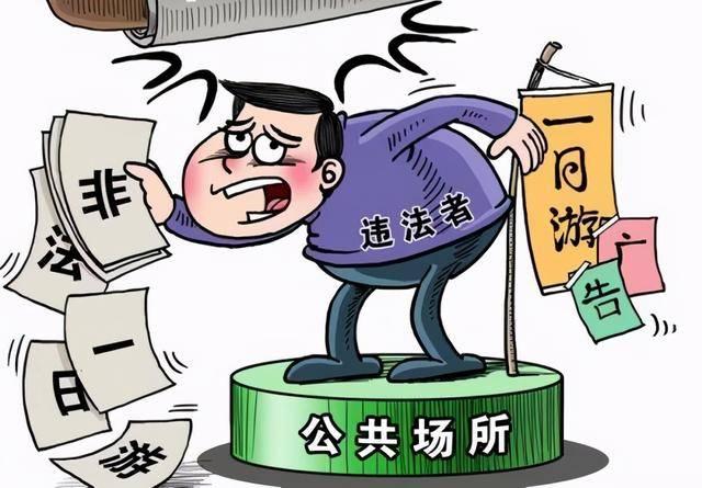 """网约司机也参与非法""""一日游"""",北京警方斩断利益链"""