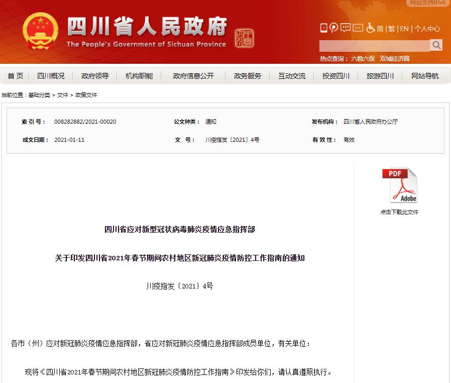 """四川最新通知!春节农村地区实行""""三个不举办"""""""