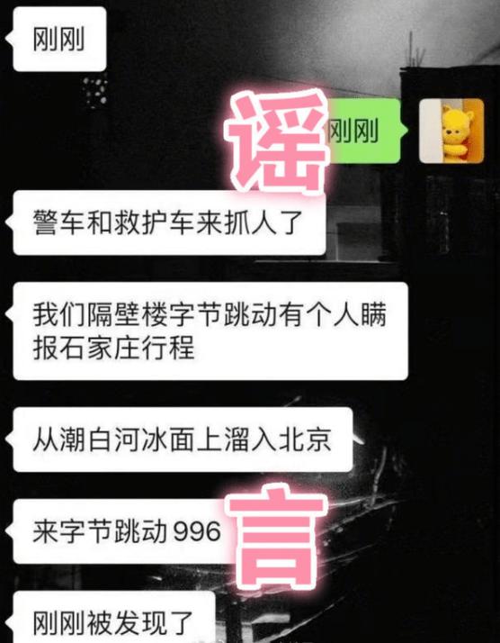 石家庄一发烧男子拒不配合进京检查被抓?假的!