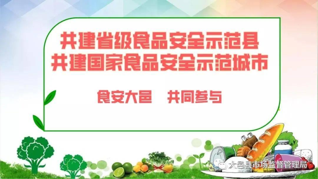 """强化责任落实  助力""""春雷行动2021""""——大邑县镇街持续强化食品安全监管工作"""