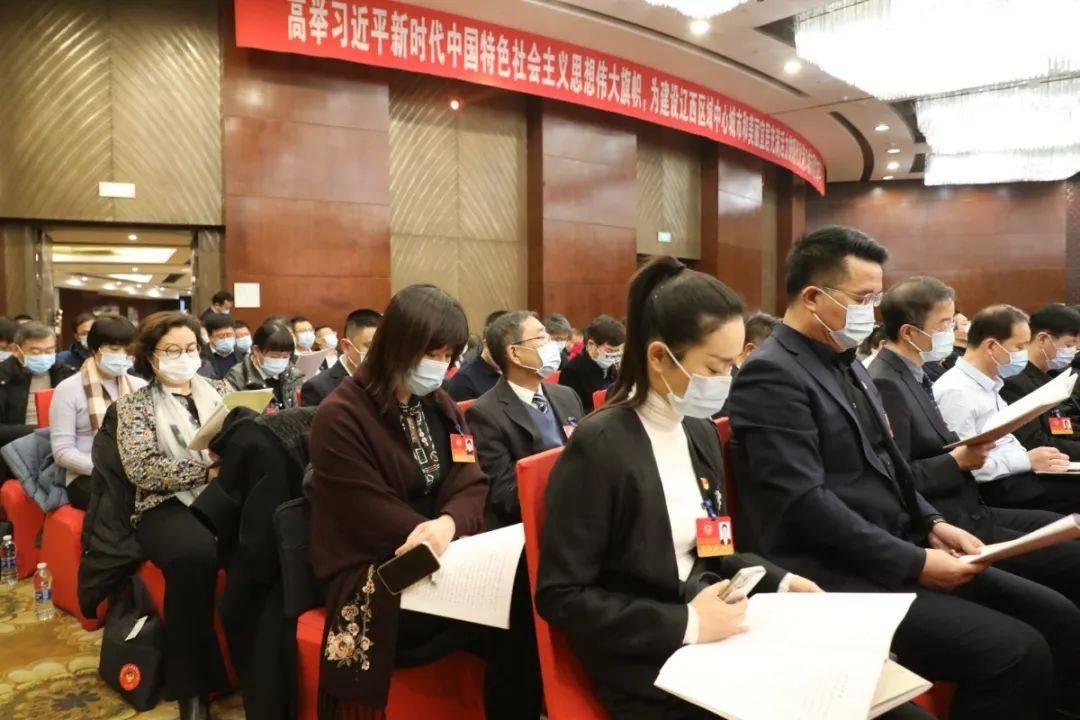 政协锦州市第十四届委员会第四次会议隆重开幕