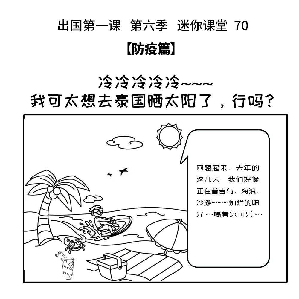 【出国第一课】冷冷冷冷冷~~~我可太想去泰国晒太阳了,行吗?