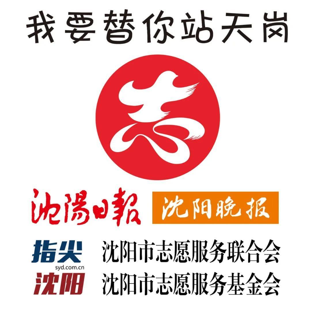 """沈阳日报社抗疫大型全媒体策划——""""我要替你站天岗""""志愿者招募活动启动"""