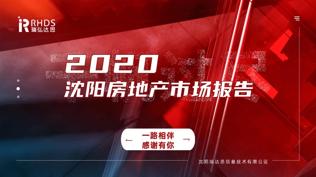 2020年沈阳房地产市场年报!
