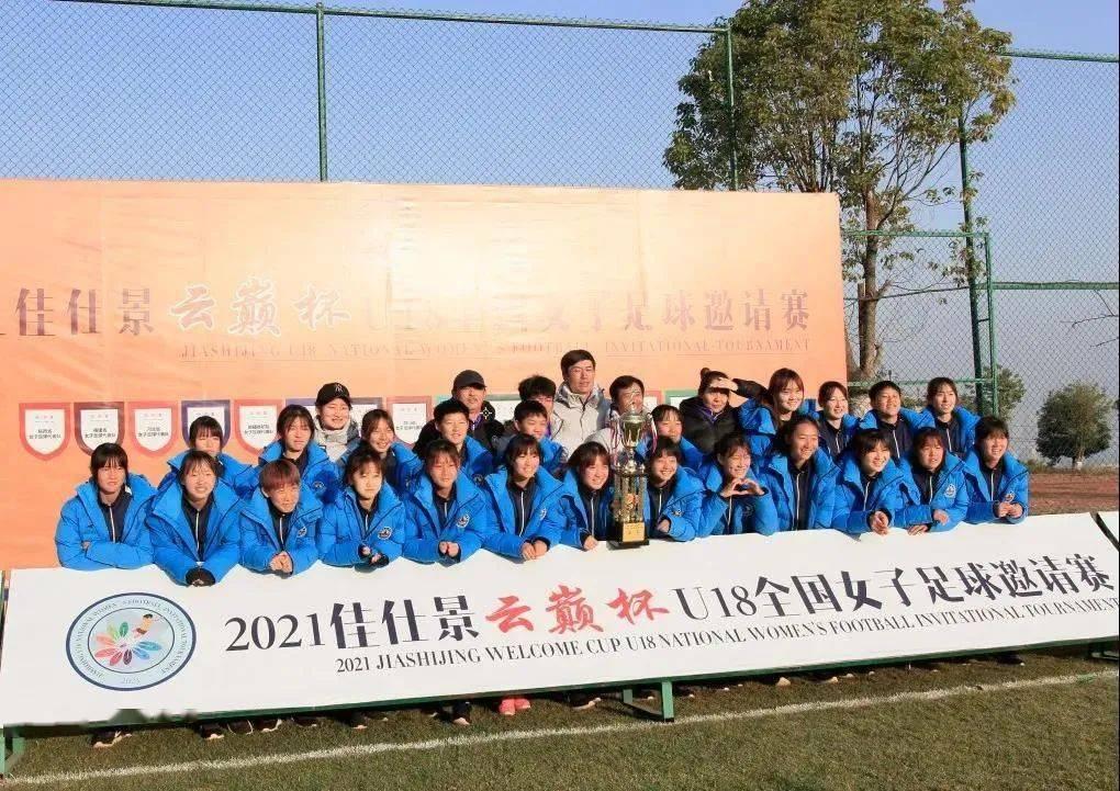 陕西U18女足获得2021佳仕景全国女子足球邀请赛亚军'OD体育首页'(图1)