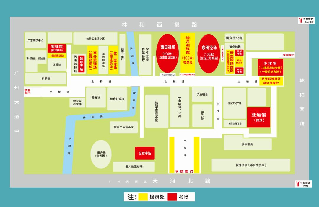 广东省2021年普通高等学校招生全国统一考试体育术科考试考试场规定