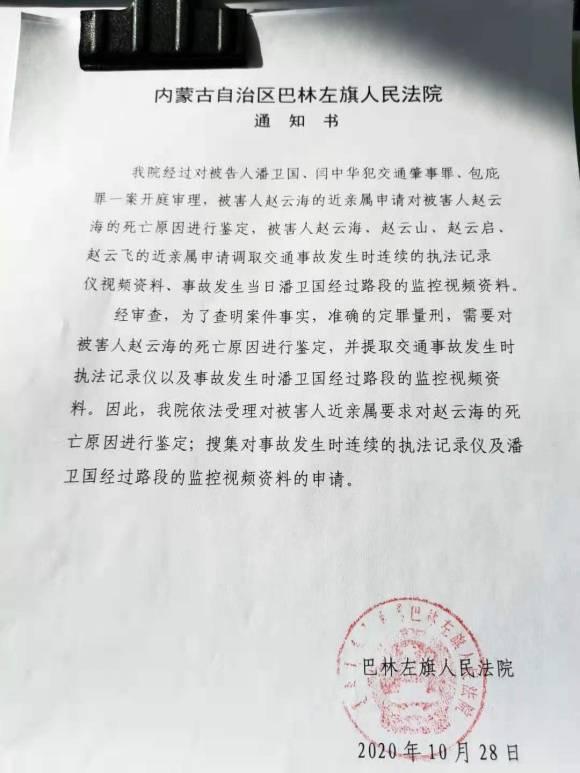 """""""政法委副书记酒驾致4死3伤案""""出现新证据,即将二次开庭审理"""