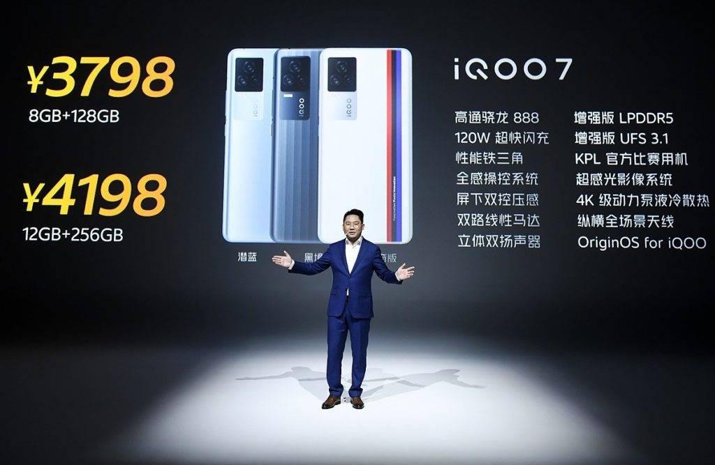 iQOO 7 正式发布:搭载骁龙 888 处理器和 120W 超快闪充