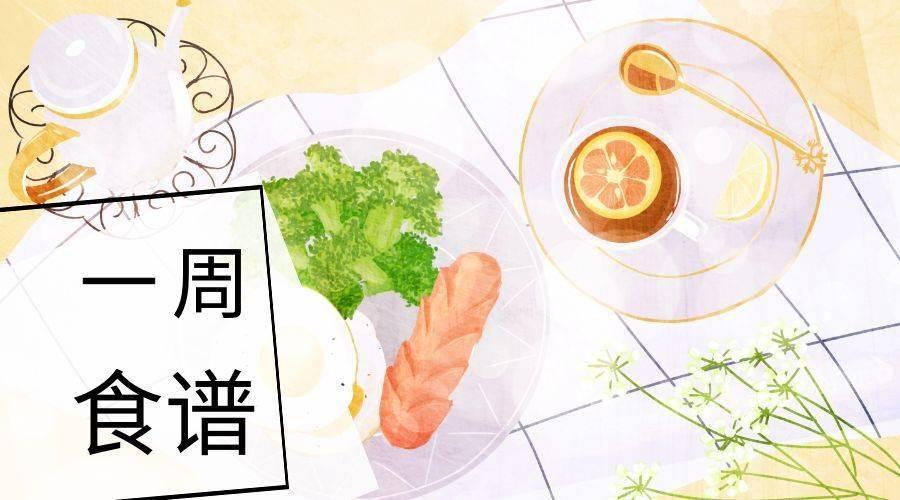 【精博味道】陈村精博实验幼儿园第二十周幼儿营养食谱