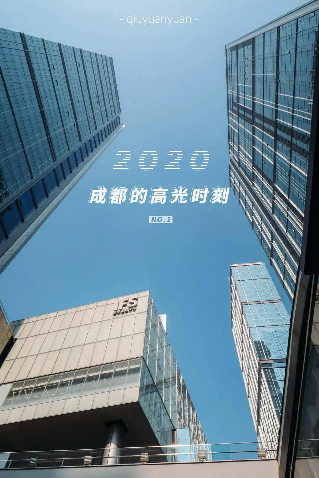 2020,成都的高光时刻①