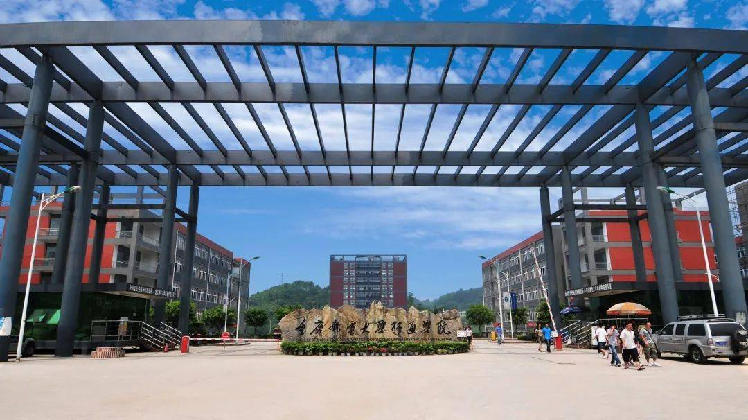 重磅!重庆5所高校独立学院正式转设为本科高校