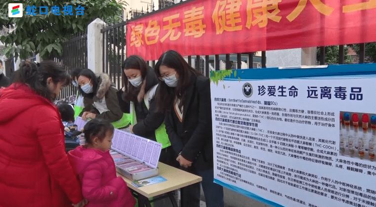 禁毒宣传走进校园,让孩子们了解毒品的危害!