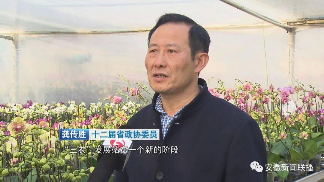 """【代表委员风采录】龚传胜:扎根基层履职为""""三农"""""""