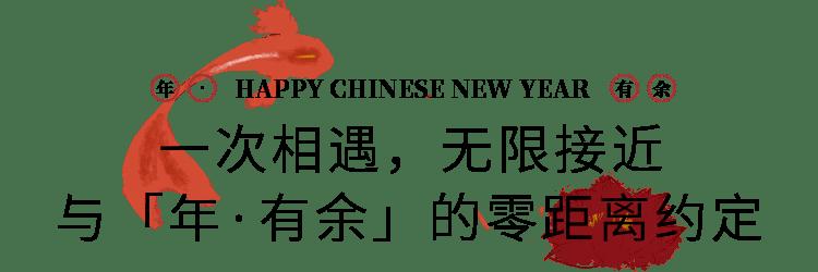 上海恒隆广场「年 · 有余」C位出道!为你打造古雅奢华的新年仪式感