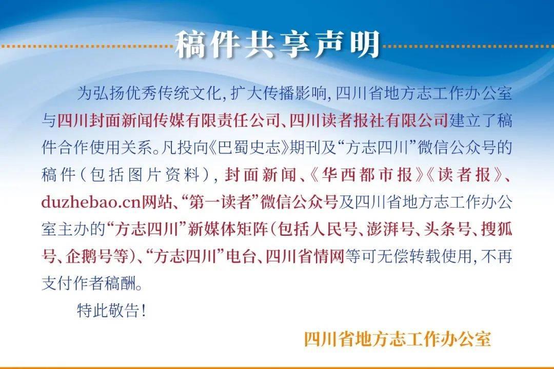 【方志四川•历史文化】孙学元 ‖ 记古侯邛涅会盟遗址