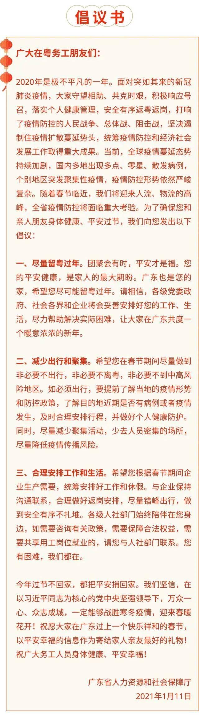 广东省人社厅向在粤务工人员发出倡议:尽量留粤过年