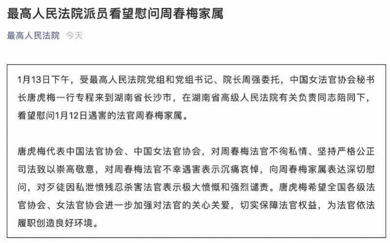 湖南高院遇害女法官最后的朋友圈:女儿在玩耍,还有两人合照