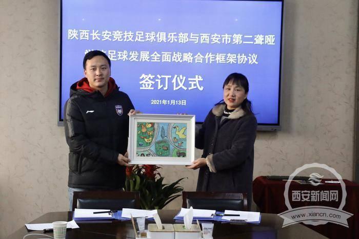 陕西长安竞技助力 西安市第二聋哑学校出战残运会