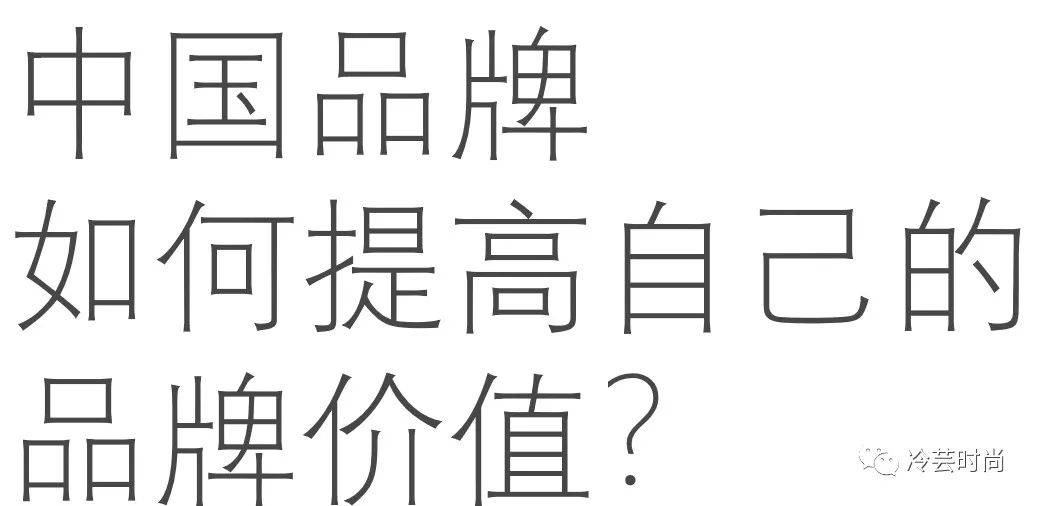 为什么中国的服饰品牌都没什么品牌价值?
